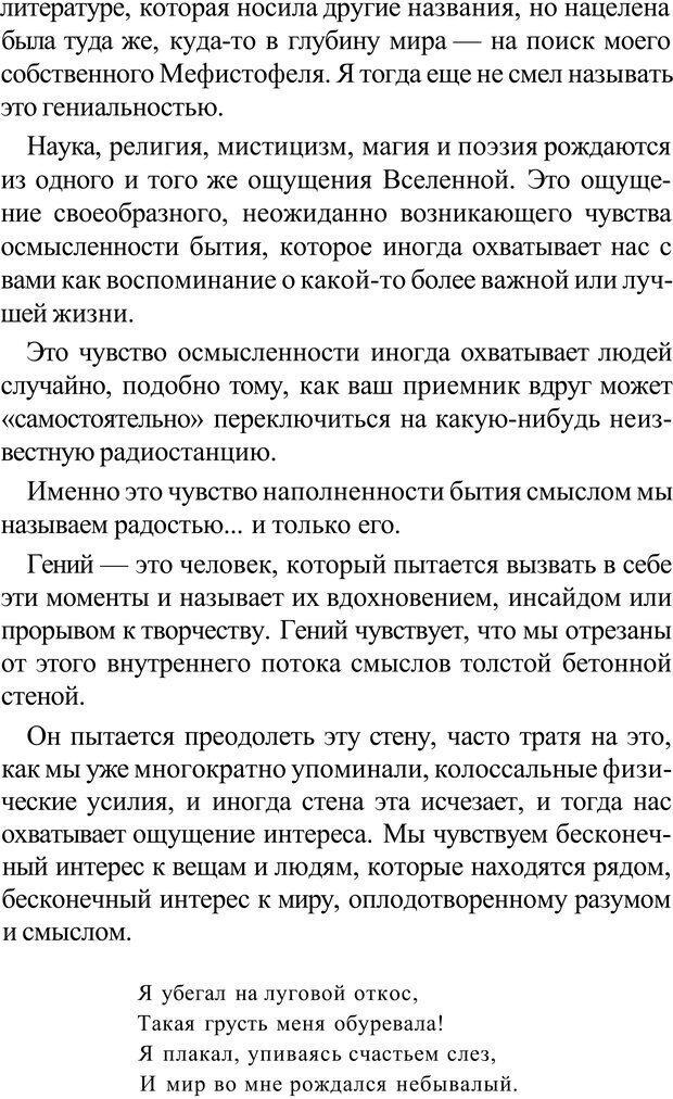 PDF. Прорыв в гениальность: беседы и упражнения. Данилин А. Г. Страница 136. Читать онлайн