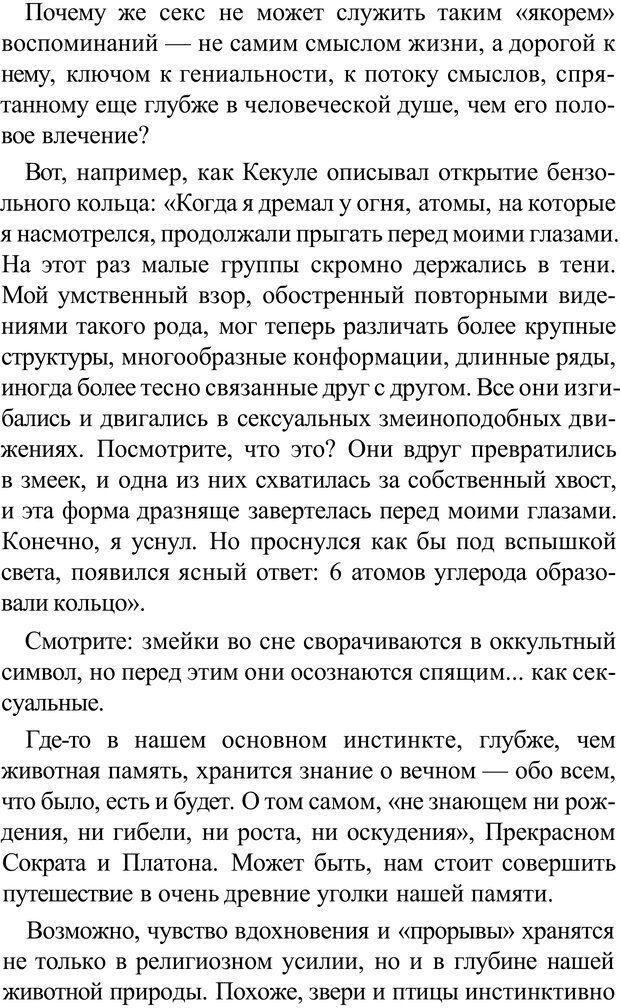 PDF. Прорыв в гениальность: беседы и упражнения. Данилин А. Г. Страница 140. Читать онлайн