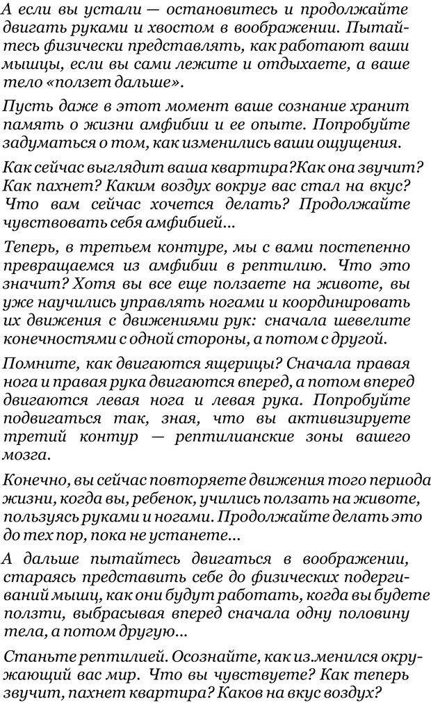 PDF. Прорыв в гениальность: беседы и упражнения. Данилин А. Г. Страница 150. Читать онлайн