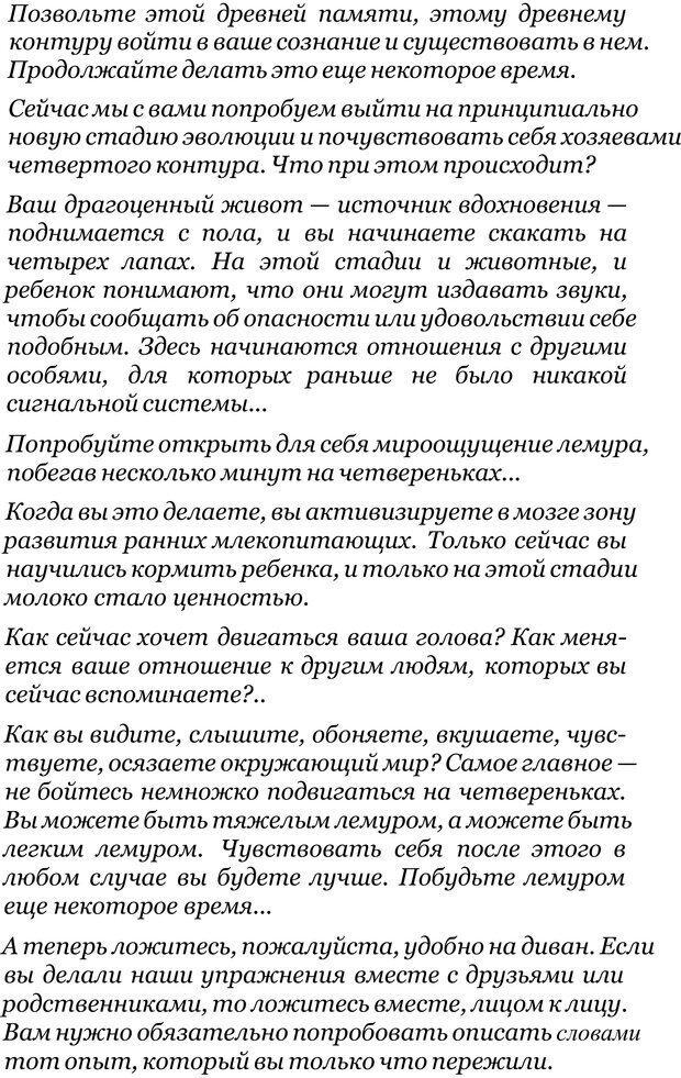 PDF. Прорыв в гениальность: беседы и упражнения. Данилин А. Г. Страница 151. Читать онлайн