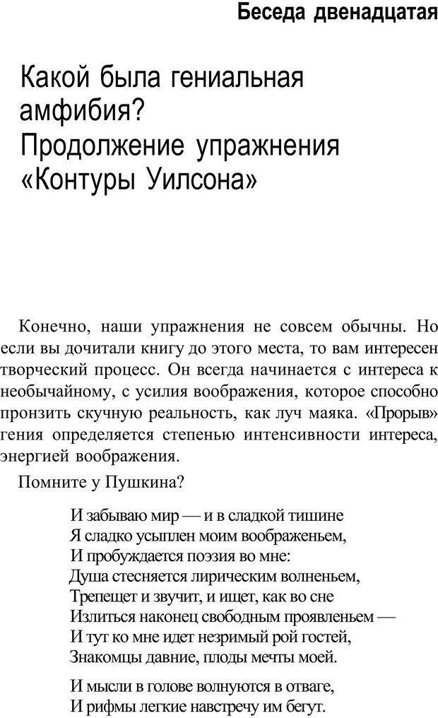 PDF. Прорыв в гениальность: беседы и упражнения. Данилин А. Г. Страница 153. Читать онлайн