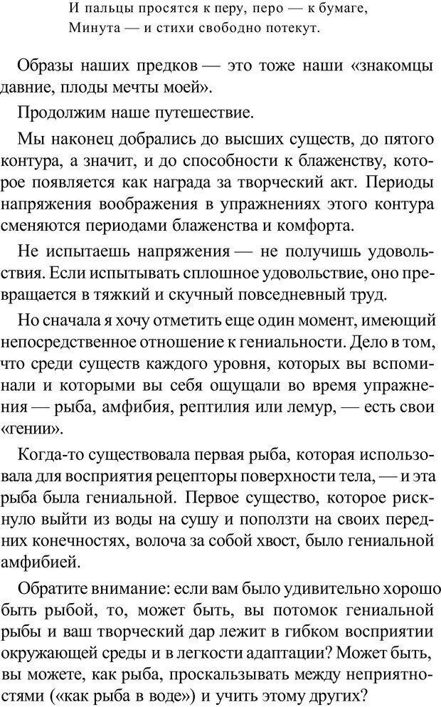 PDF. Прорыв в гениальность: беседы и упражнения. Данилин А. Г. Страница 154. Читать онлайн