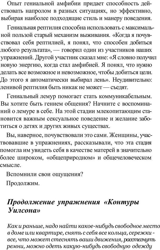 PDF. Прорыв в гениальность: беседы и упражнения. Данилин А. Г. Страница 155. Читать онлайн