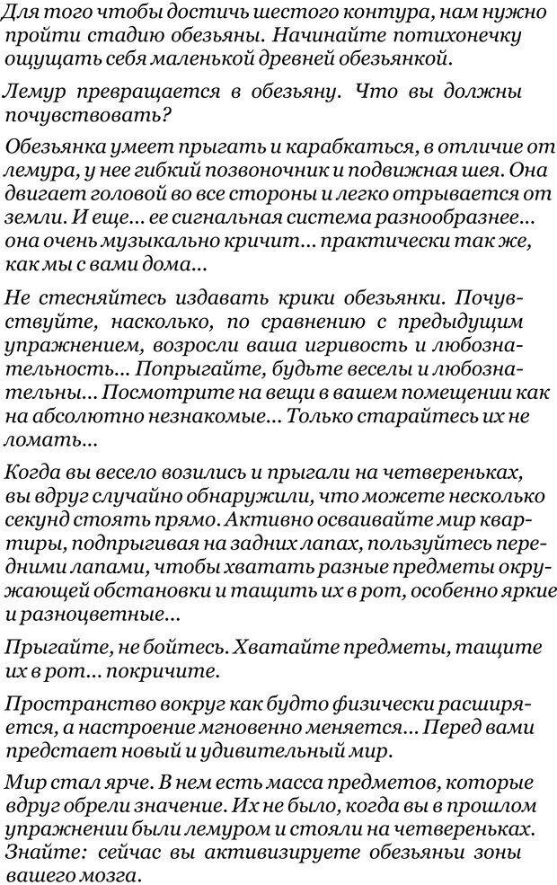 PDF. Прорыв в гениальность: беседы и упражнения. Данилин А. Г. Страница 156. Читать онлайн