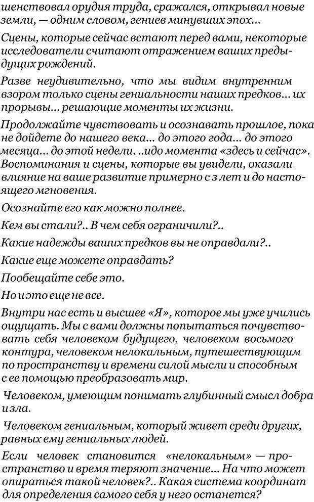 PDF. Прорыв в гениальность: беседы и упражнения. Данилин А. Г. Страница 160. Читать онлайн