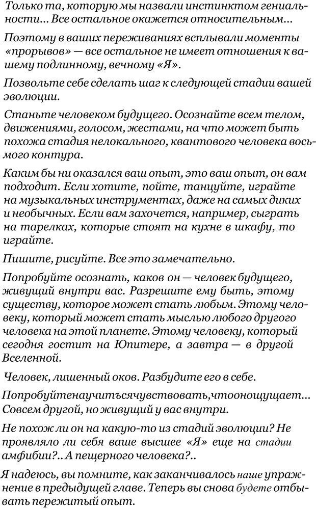 PDF. Прорыв в гениальность: беседы и упражнения. Данилин А. Г. Страница 161. Читать онлайн