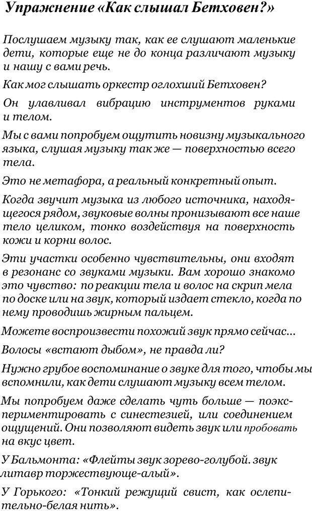 PDF. Прорыв в гениальность: беседы и упражнения. Данилин А. Г. Страница 171. Читать онлайн