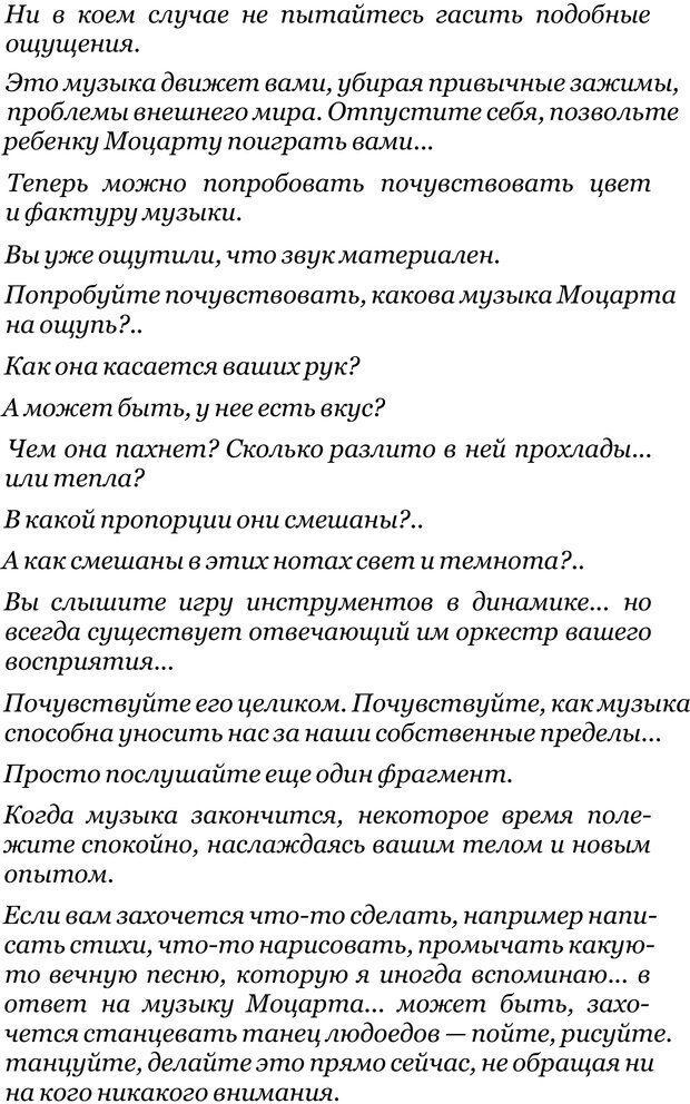 PDF. Прорыв в гениальность: беседы и упражнения. Данилин А. Г. Страница 174. Читать онлайн