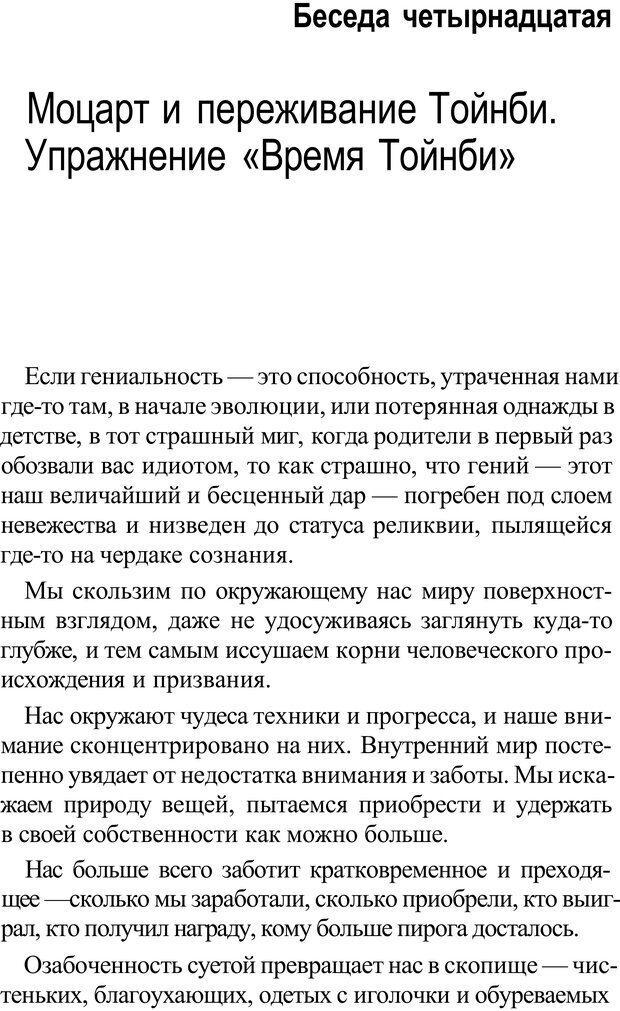 PDF. Прорыв в гениальность: беседы и упражнения. Данилин А. Г. Страница 176. Читать онлайн