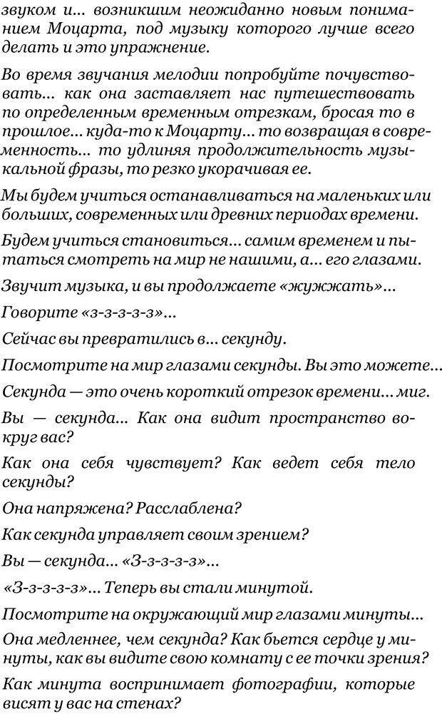 PDF. Прорыв в гениальность: беседы и упражнения. Данилин А. Г. Страница 182. Читать онлайн
