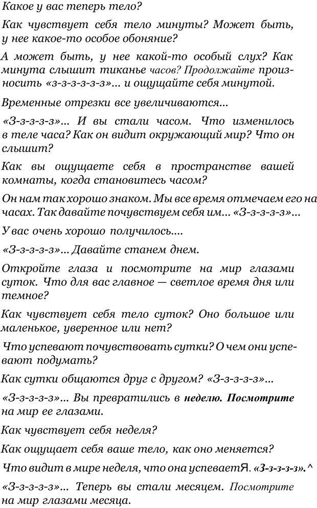 PDF. Прорыв в гениальность: беседы и упражнения. Данилин А. Г. Страница 183. Читать онлайн