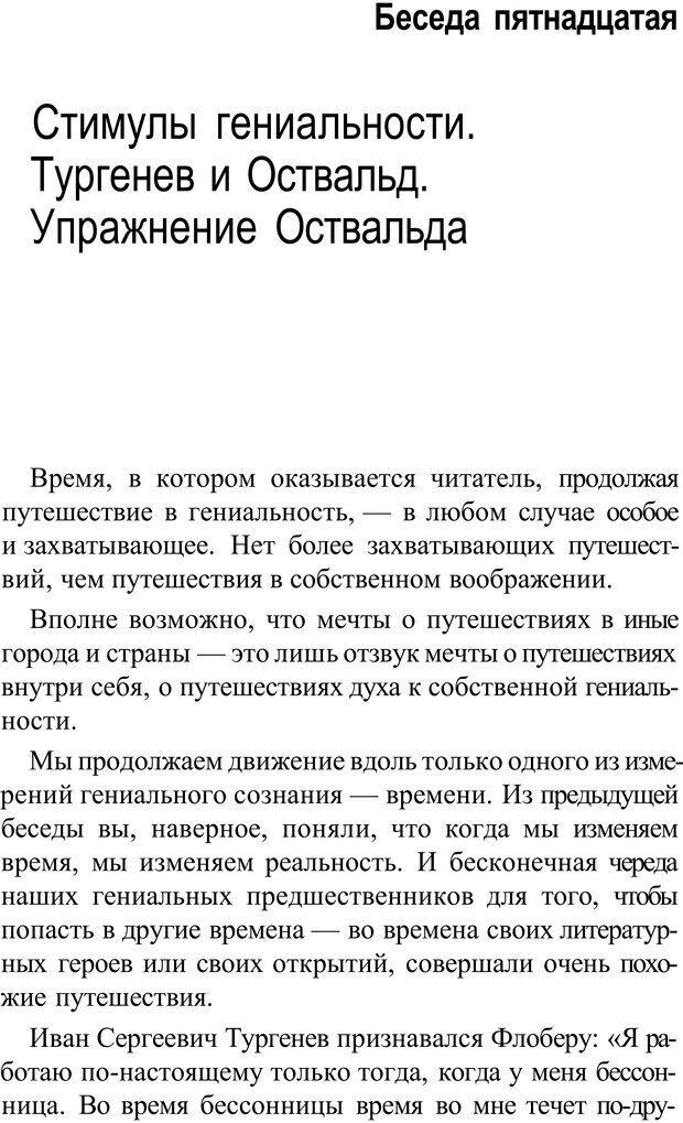 PDF. Прорыв в гениальность: беседы и упражнения. Данилин А. Г. Страница 187. Читать онлайн