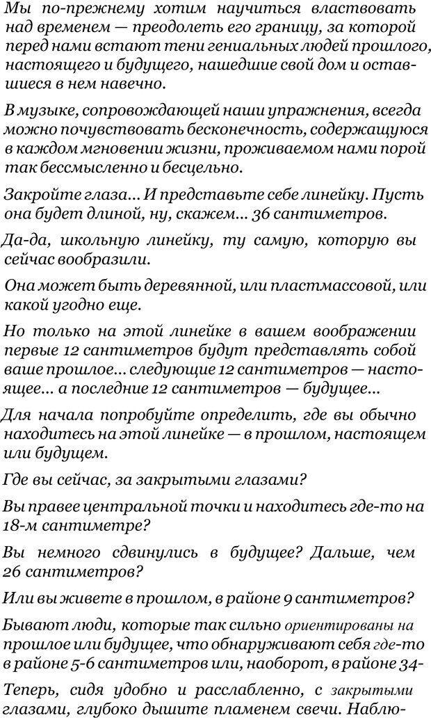 PDF. Прорыв в гениальность: беседы и упражнения. Данилин А. Г. Страница 191. Читать онлайн