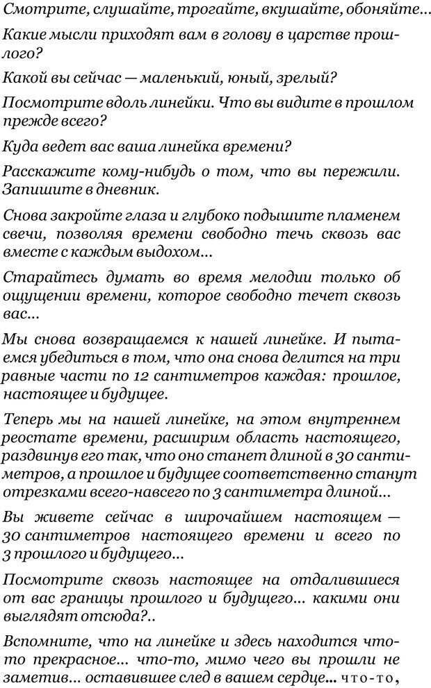 PDF. Прорыв в гениальность: беседы и упражнения. Данилин А. Г. Страница 194. Читать онлайн