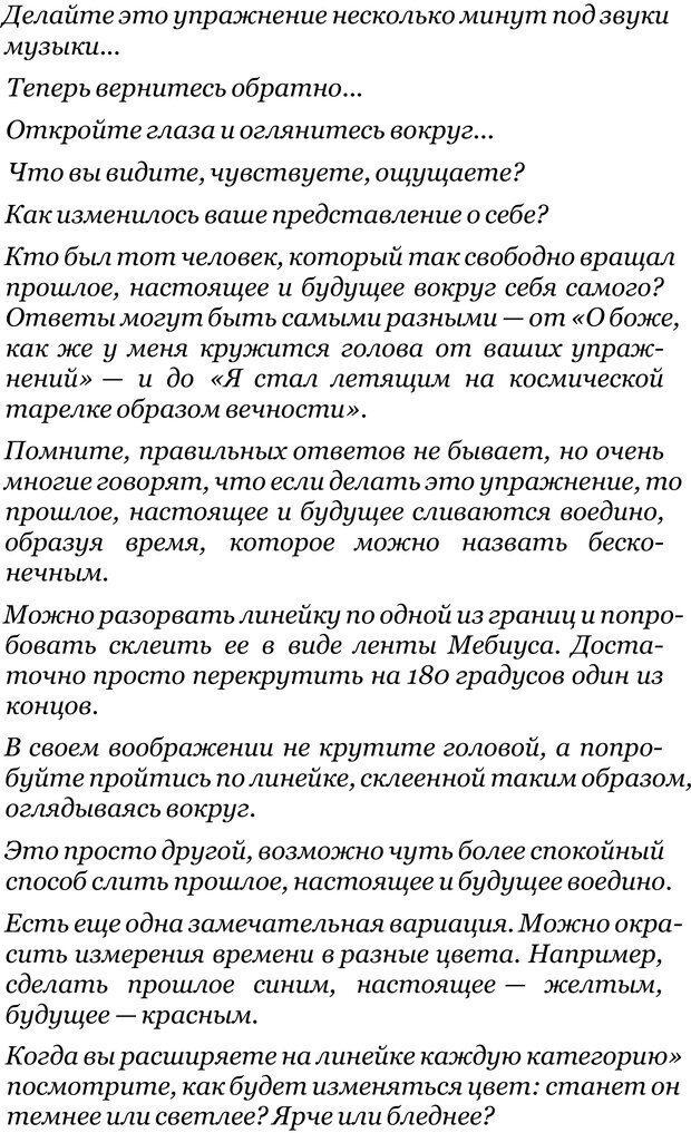 PDF. Прорыв в гениальность: беседы и упражнения. Данилин А. Г. Страница 198. Читать онлайн