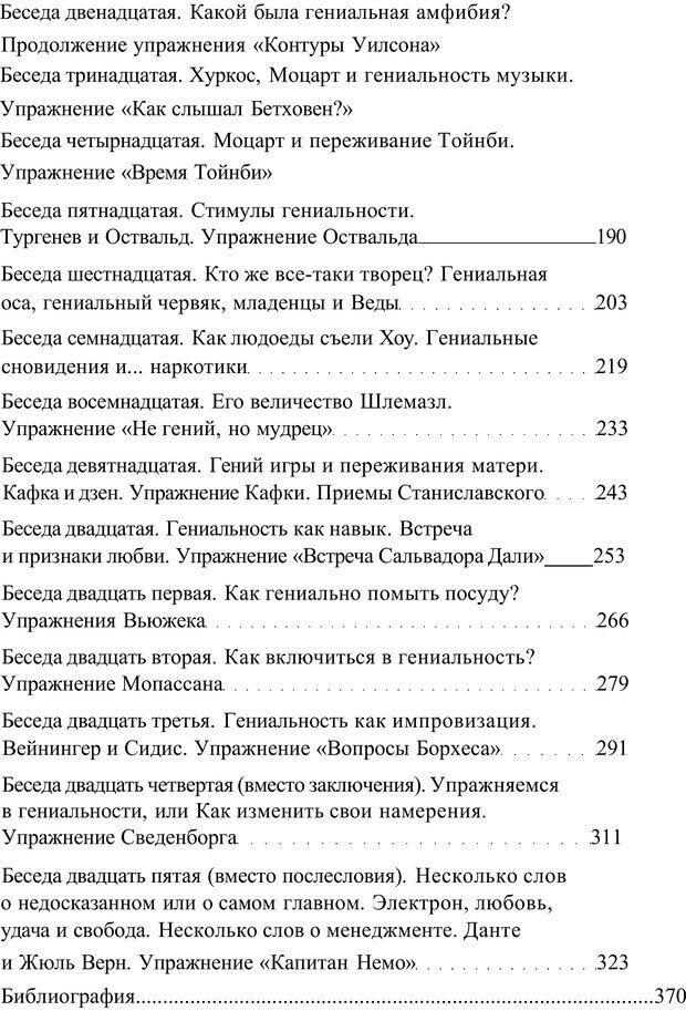PDF. Прорыв в гениальность: беседы и упражнения. Данилин А. Г. Страница 2. Читать онлайн