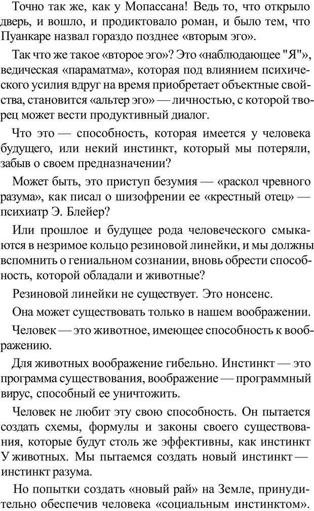 PDF. Прорыв в гениальность: беседы и упражнения. Данилин А. Г. Страница 202. Читать онлайн