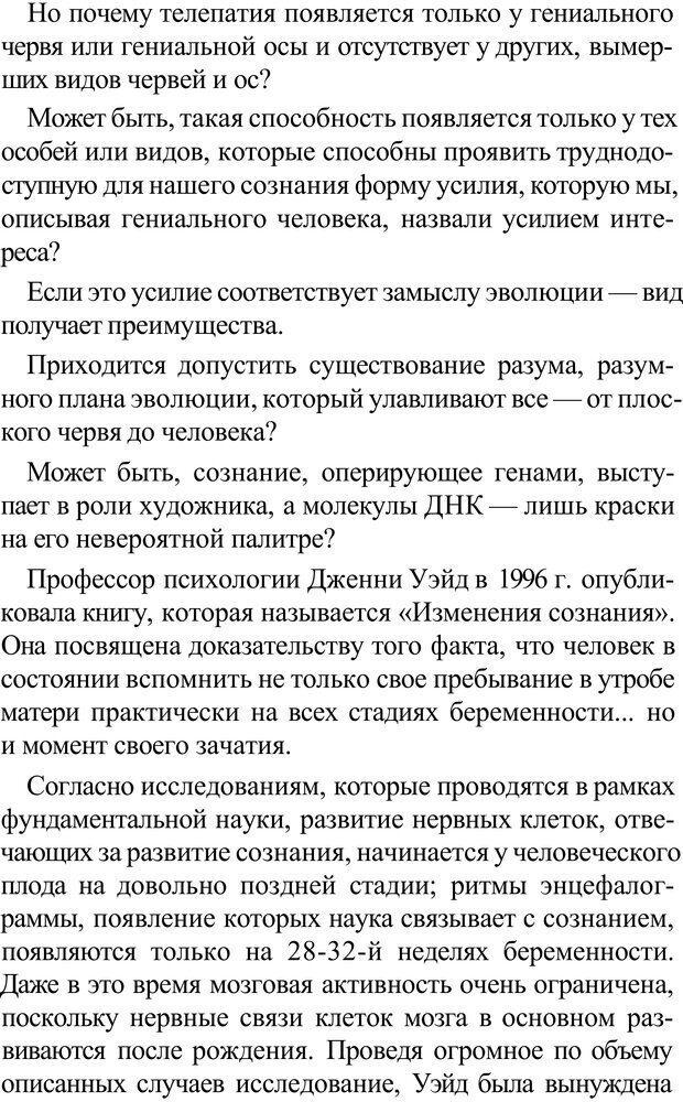 PDF. Прорыв в гениальность: беседы и упражнения. Данилин А. Г. Страница 208. Читать онлайн