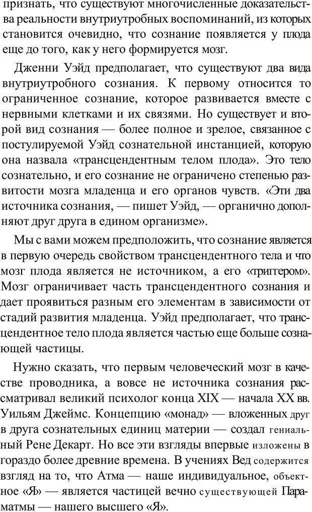 PDF. Прорыв в гениальность: беседы и упражнения. Данилин А. Г. Страница 209. Читать онлайн
