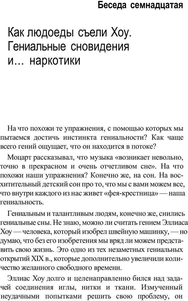 PDF. Прорыв в гениальность: беседы и упражнения. Данилин А. Г. Страница 216. Читать онлайн