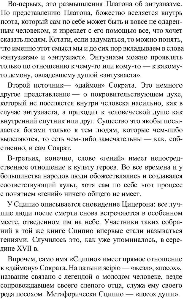 PDF. Прорыв в гениальность: беседы и упражнения. Данилин А. Г. Страница 22. Читать онлайн