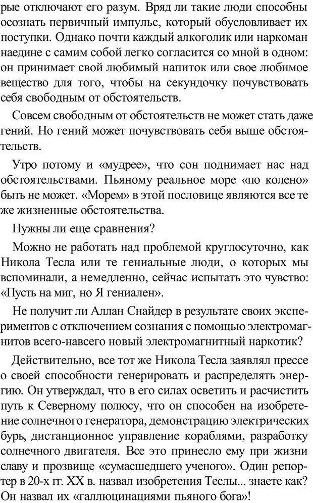PDF. Прорыв в гениальность: беседы и упражнения. Данилин А. Г. Страница 222. Читать онлайн