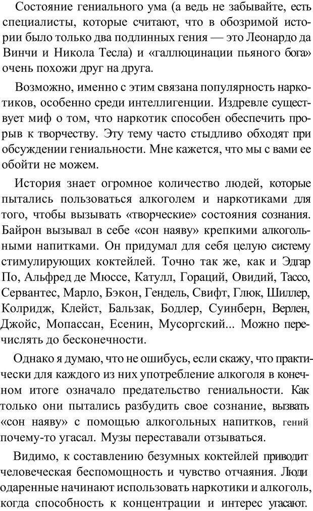 PDF. Прорыв в гениальность: беседы и упражнения. Данилин А. Г. Страница 223. Читать онлайн
