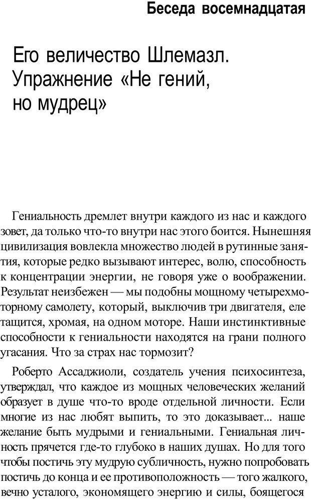 PDF. Прорыв в гениальность: беседы и упражнения. Данилин А. Г. Страница 230. Читать онлайн