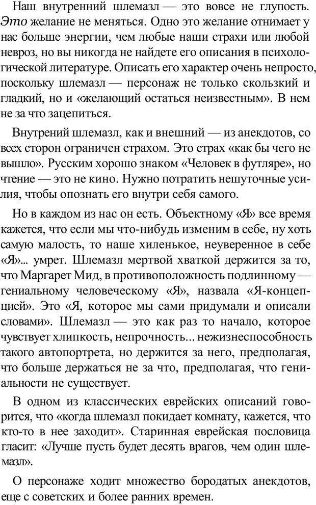 PDF. Прорыв в гениальность: беседы и упражнения. Данилин А. Г. Страница 232. Читать онлайн