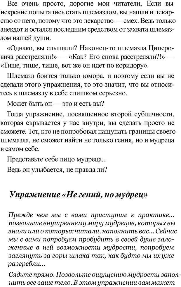 PDF. Прорыв в гениальность: беседы и упражнения. Данилин А. Г. Страница 236. Читать онлайн