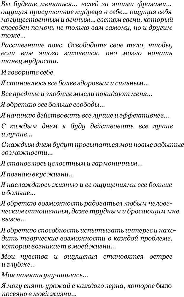 PDF. Прорыв в гениальность: беседы и упражнения. Данилин А. Г. Страница 238. Читать онлайн