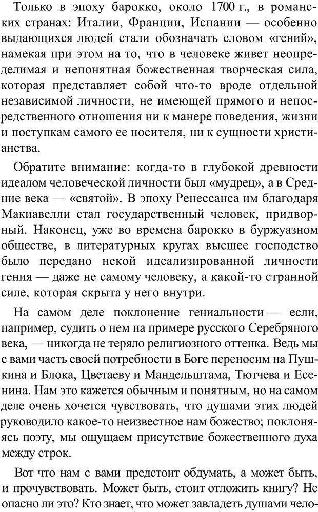 PDF. Прорыв в гениальность: беседы и упражнения. Данилин А. Г. Страница 24. Читать онлайн
