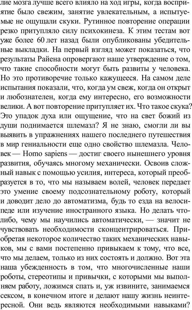 PDF. Прорыв в гениальность: беседы и упражнения. Данилин А. Г. Страница 242. Читать онлайн