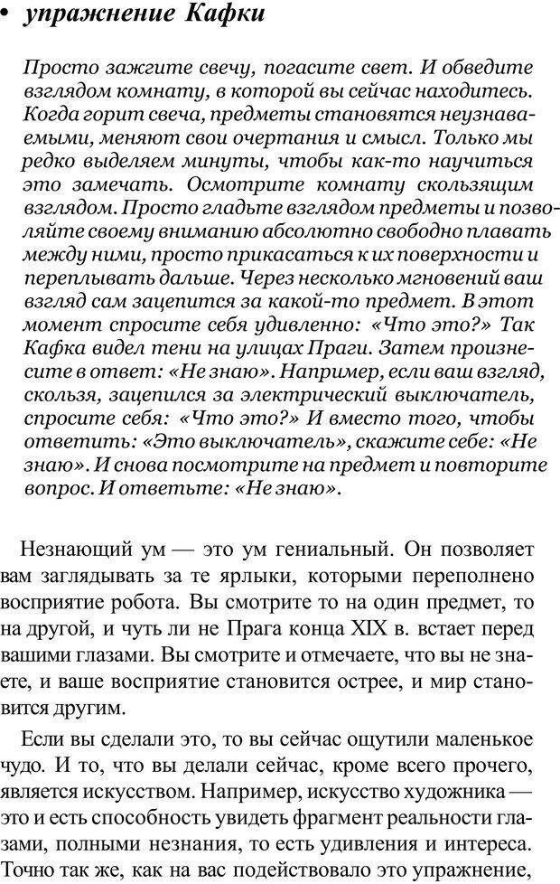 PDF. Прорыв в гениальность: беседы и упражнения. Данилин А. Г. Страница 246. Читать онлайн