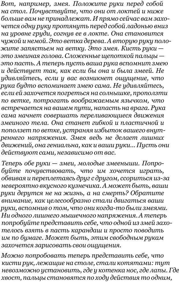 PDF. Прорыв в гениальность: беседы и упражнения. Данилин А. Г. Страница 248. Читать онлайн
