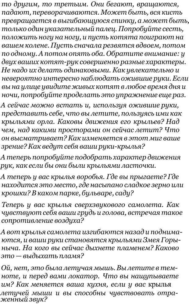 PDF. Прорыв в гениальность: беседы и упражнения. Данилин А. Г. Страница 249. Читать онлайн