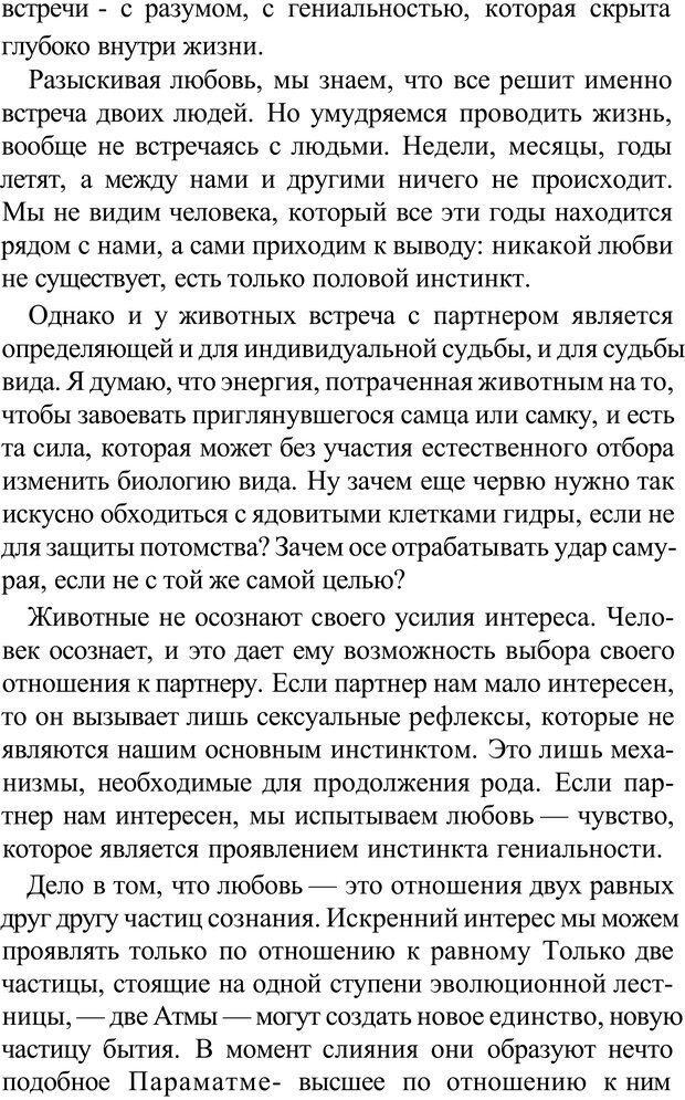 PDF. Прорыв в гениальность: беседы и упражнения. Данилин А. Г. Страница 255. Читать онлайн