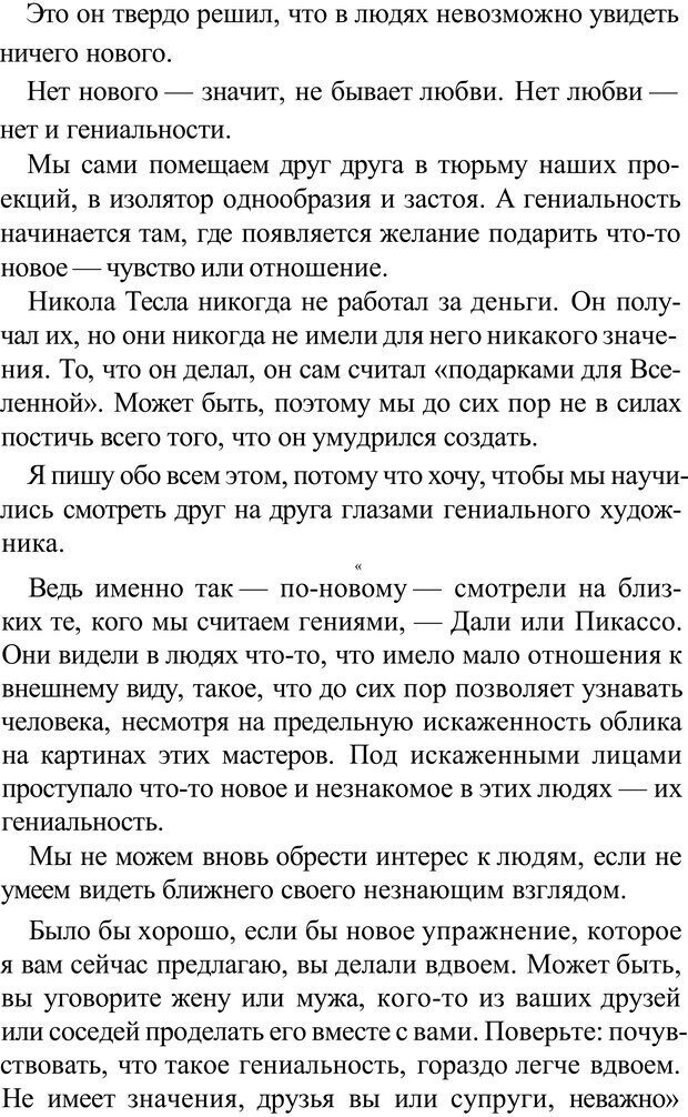 PDF. Прорыв в гениальность: беседы и упражнения. Данилин А. Г. Страница 257. Читать онлайн
