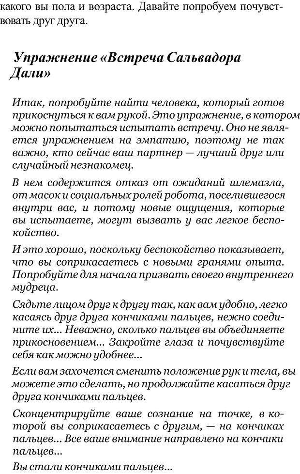 PDF. Прорыв в гениальность: беседы и упражнения. Данилин А. Г. Страница 258. Читать онлайн