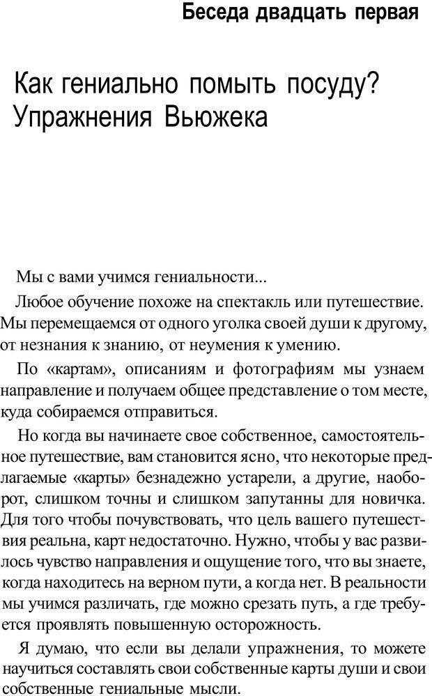 PDF. Прорыв в гениальность: беседы и упражнения. Данилин А. Г. Страница 263. Читать онлайн