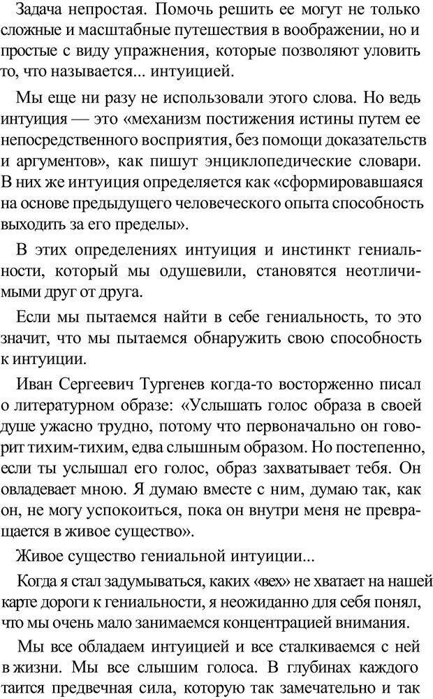 PDF. Прорыв в гениальность: беседы и упражнения. Данилин А. Г. Страница 264. Читать онлайн