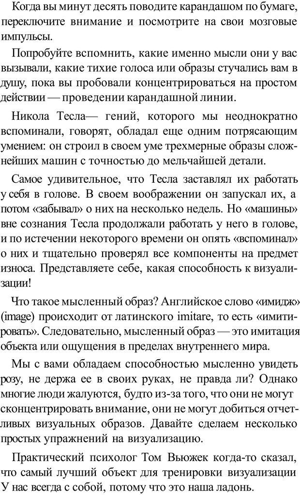 PDF. Прорыв в гениальность: беседы и упражнения. Данилин А. Г. Страница 270. Читать онлайн