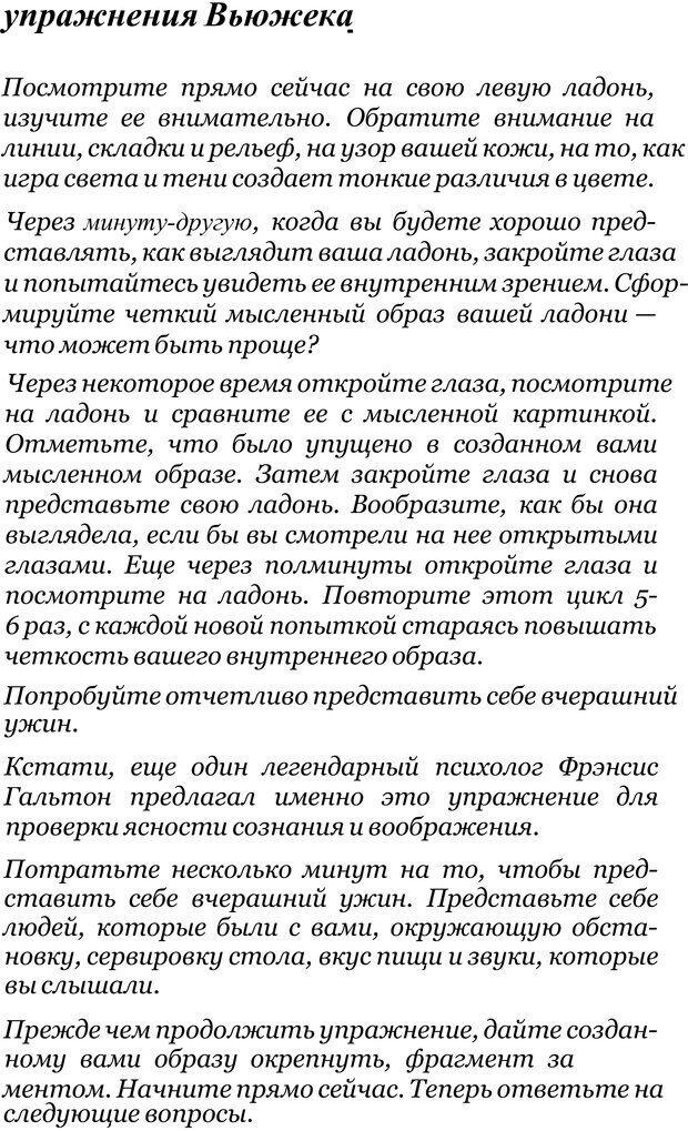 PDF. Прорыв в гениальность: беседы и упражнения. Данилин А. Г. Страница 271. Читать онлайн