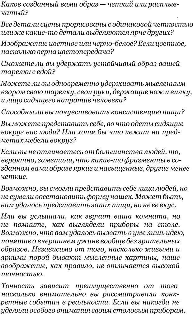 PDF. Прорыв в гениальность: беседы и упражнения. Данилин А. Г. Страница 272. Читать онлайн
