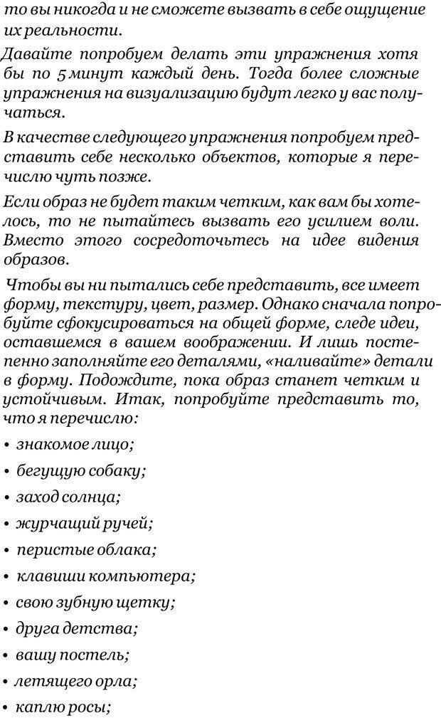 PDF. Прорыв в гениальность: беседы и упражнения. Данилин А. Г. Страница 273. Читать онлайн