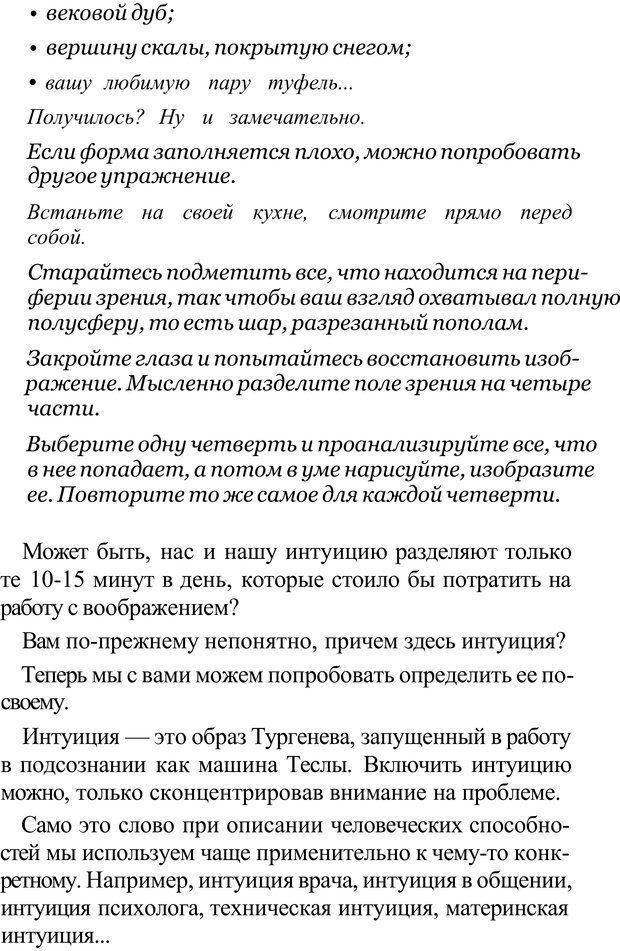 PDF. Прорыв в гениальность: беседы и упражнения. Данилин А. Г. Страница 274. Читать онлайн