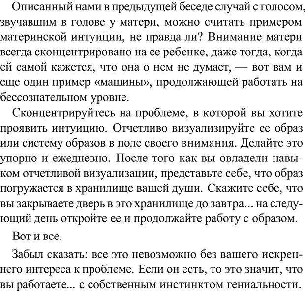 PDF. Прорыв в гениальность: беседы и упражнения. Данилин А. Г. Страница 275. Читать онлайн
