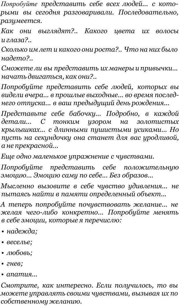 PDF. Прорыв в гениальность: беседы и упражнения. Данилин А. Г. Страница 279. Читать онлайн