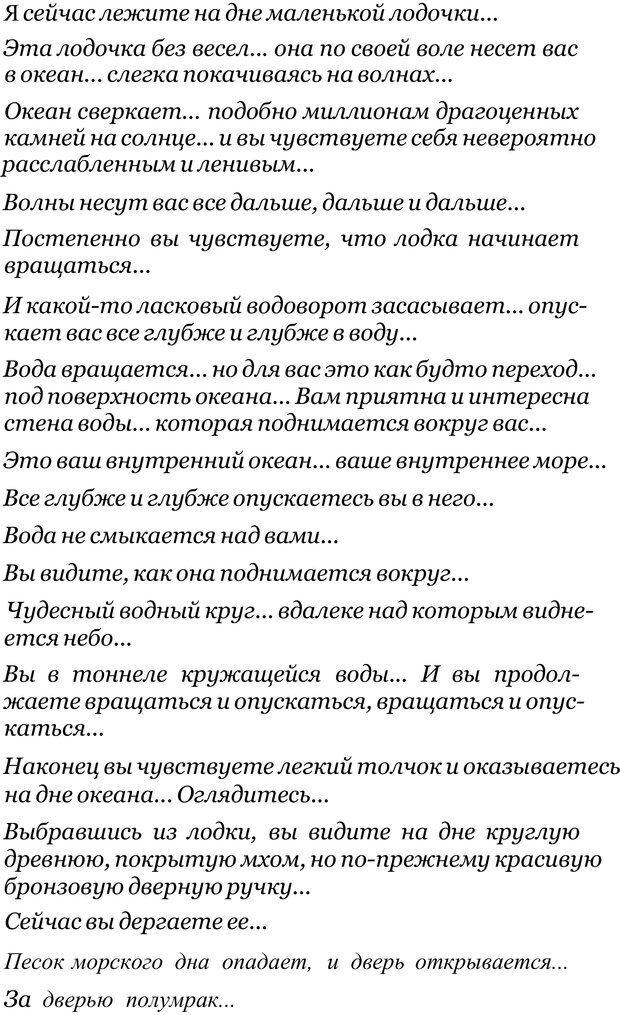 PDF. Прорыв в гениальность: беседы и упражнения. Данилин А. Г. Страница 282. Читать онлайн