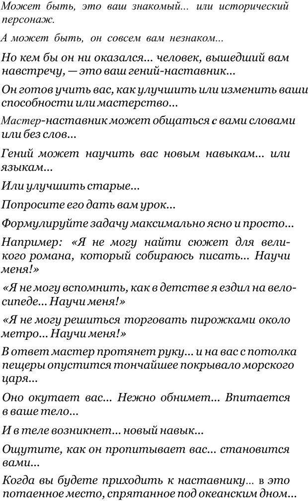 PDF. Прорыв в гениальность: беседы и упражнения. Данилин А. Г. Страница 284. Читать онлайн